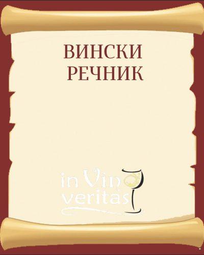 Vinski-recnik-naslovna